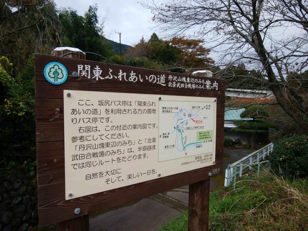 坂尻バス停